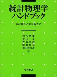 【100円クーポン配布中!】統計物理学ハンドブック 熱平衡から非平衡まで/鈴木増雄