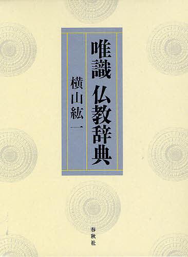 唯識仏教辞典/横山紘一【合計3000円以上で送料無料】