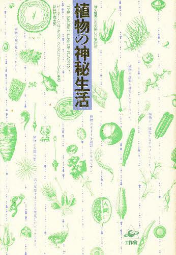 5☆好評 植物の神秘生活 緑の賢者たちの新しい博物誌 ピーター トムプキンズ バード 新井昭広 3000円以上送料無料 クリストファー 海外