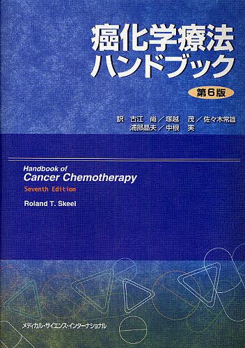 【100円クーポン配布中!】癌化学療法ハンドブック