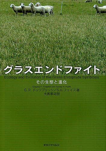 グラスエンドファイト その生態と進化 超特価 G.P.チュウプリック 3000円以上送料無料 大園享司 S.H.フェイス 卸売り