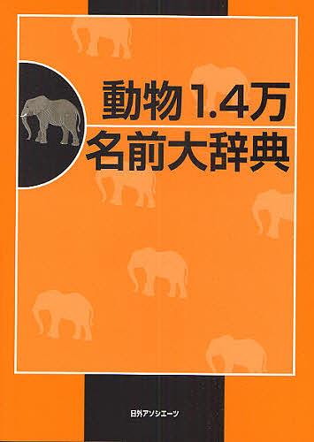 【100円クーポン配布中!】動物1.4万名前大辞典