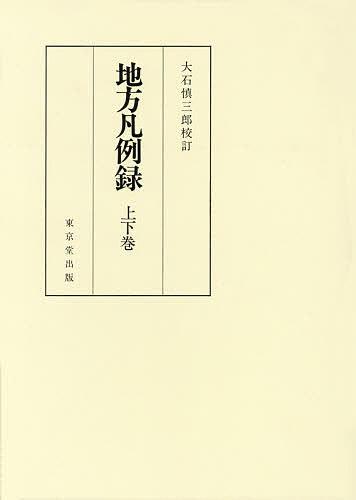 【100円クーポン配布中!】地方凡例録 2巻セット