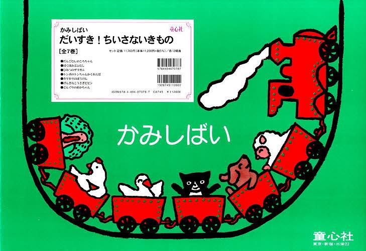 【100円クーポン配布中!】紙芝居 だいすき!ちいさないきもの 全7