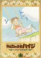 【100円クーポン配布中!】アルプスの少女ハイジ リマスター DVD-BOX/ハイジ