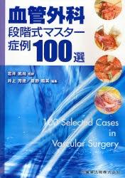 【100円クーポン配布中!】血管外科段階式マスター症例100選/岩井武尚