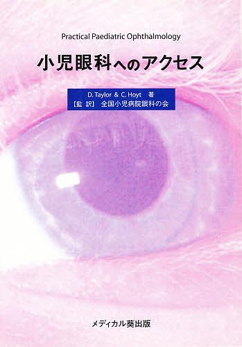 【100円クーポン配布中!】小児眼科へのアクセス