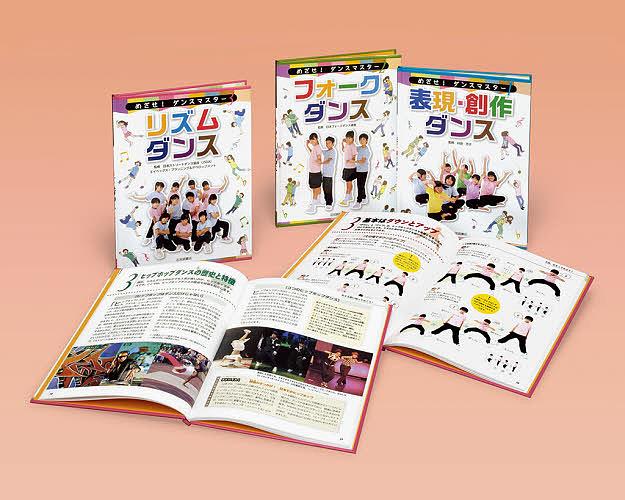 【100円クーポン配布中!】めざせ!ダンスマスター CD付き 3巻セット/村田芳子