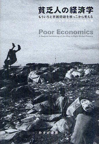 定番スタイル 貧乏人の経済学 もういちど貧困問題を根っこから考える A V バナジー 山形浩生 3000円以上送料無料 E 卓越 デュフロ