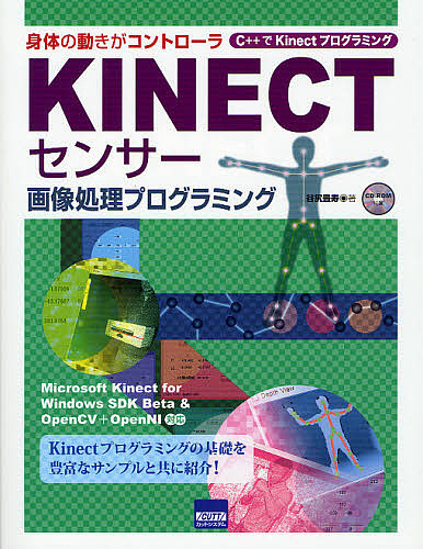 KINECTセンサー画像処理プログラミング 身体の動きがコントローラ C 正規取扱店 記念日 でKinectプログラミング 谷尻豊寿 3000円以上送料無料