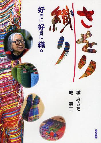 さをり織り 人気の製品 好きに好きに織る 新作入荷!! 城みさを 城英二 3000円以上送料無料