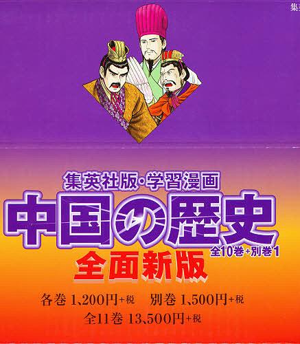 学習漫画 中国の歴史 全面新版 全11巻【3000円以上送料無料】
