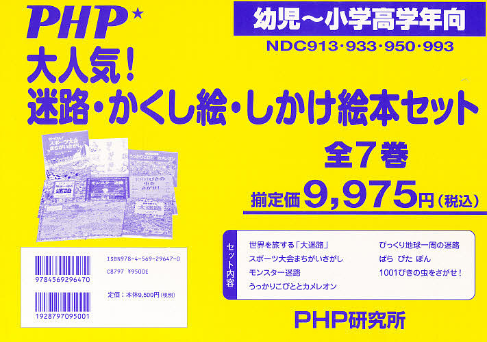 【100円クーポン配布中!】大人気!迷路・かくし絵・しかけ絵セ 全7