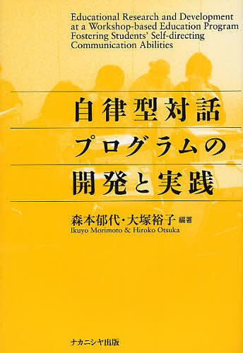 自律型対話プログラムの開発と実践/森本郁代/大塚裕子