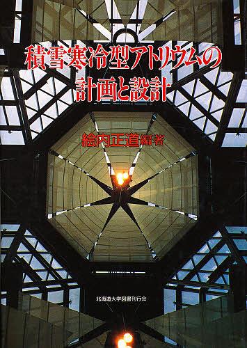 【100円クーポン配布中!】積雪寒冷型アトリウムの計画と設計