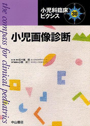 【100円クーポン配布中!】小児科臨床ピクシス 30/五十嵐隆