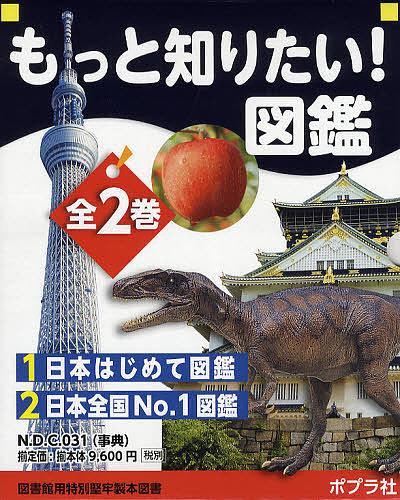 【100円クーポン配布中!】もっと知りたい!図鑑 2巻セット