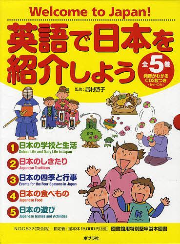 【100円クーポン配布中!】英語で日本を紹介しよう Welcome to Japan! 発音がわかるCD2枚つき 5巻セット/居村啓子