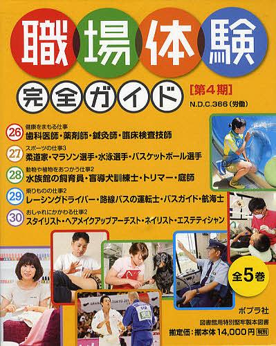 【100円クーポン配布中!】職場体験完全ガイド 第4期 5巻セット