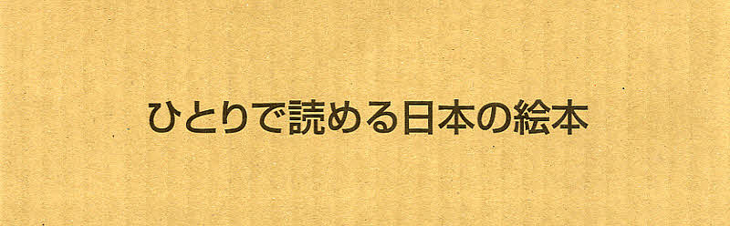 【100円クーポン配布中!】ひとりで読める日本の絵本 全10冊