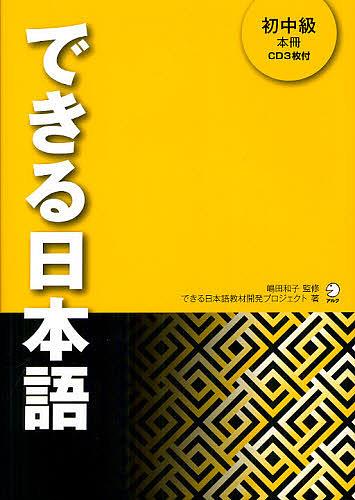 正規認証品!新規格 できる日本語 初中級 嶋田和子 3000円以上送料無料 できる日本語教材開発プロジェクト 本日の目玉
