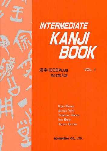 INTERMEDIATE KANJI BOOK 漢字1000PLUS VOL.1 加納千恵子 至上 卸直営 3000円以上送料無料 竹中弘子 清水百合