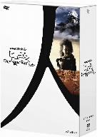【100円クーポン配布中!】NHKスペシャル ヒューマン なぜ人間になれたのか DVD-BOX