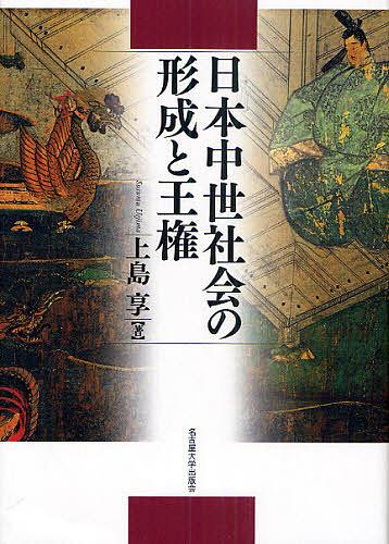【100円クーポン配布中!】日本中世社会の形成と王権/上島享