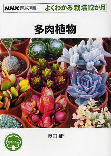 NHK趣味の園芸 よくわかる栽培12か月 多肉植物/長田研【3000円以上送料無料】