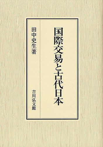 【100円クーポン配布中!】国際交易と古代日本/田中史生
