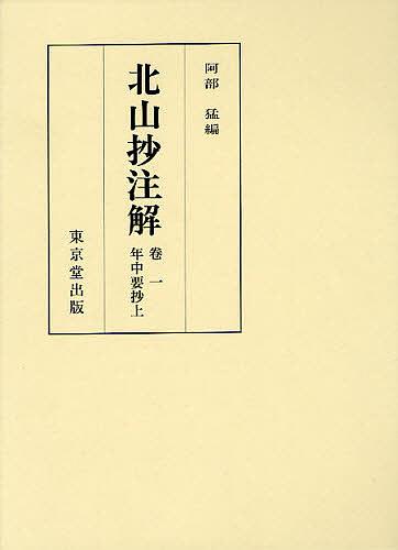 【100円クーポン配布中!】北山抄注解 卷一年中要抄上/阿部猛