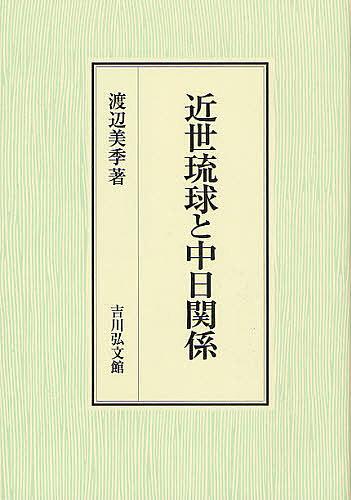 近世琉球と中日関係/渡辺美季【合計3000円以上で送料無料】