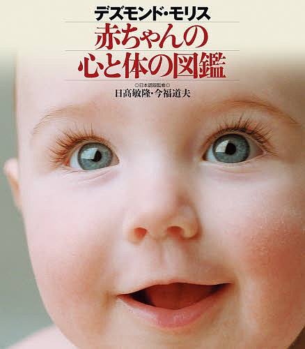 赤ちゃんの心と体の図鑑/デズモンド·モリス【3000円以上送料無料】