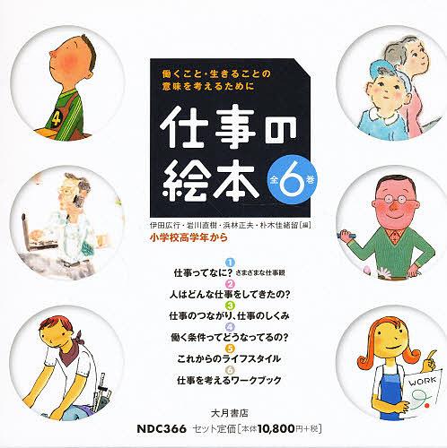 【100円クーポン配布中!】仕事の絵本 全6巻
