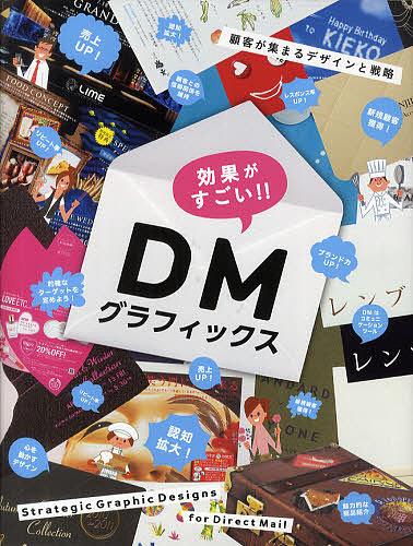 【100円クーポン配布中!】効果がすごい!!DMグラフィックス 顧客が集まるデザインと戦略