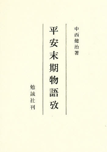 平安末期物語攷/中西健治【合計3000円以上で送料無料】