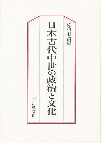 【100円クーポン配布中!】日本古代中世の政治と文化/佐伯有清