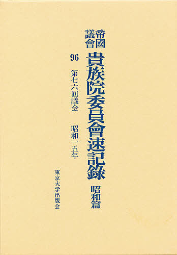帝国議会貴族院委員会速記録 昭和篇 96
