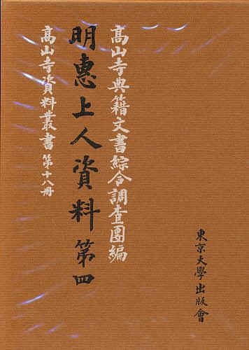 明惠上人資料 第4/高山寺典籍文書綜合調査團