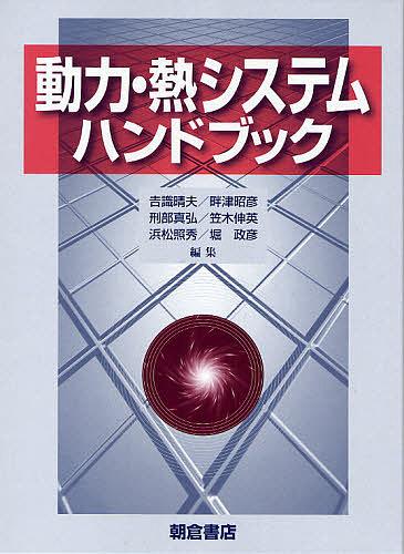 【100円クーポン配布中!】動力・熱システムハンドブック/吉識晴夫