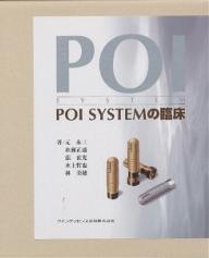 【100円クーポン配布中!】POI SYSTEMの臨床/元永三