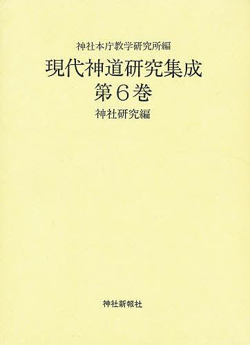 現代神道研究集成 第6巻【合計3000円以上で送料無料】