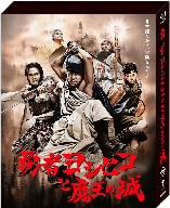 【100円クーポン配布中!】勇者ヨシヒコと魔王の城 Blu-ray BOX(Blu-ray Disc)/山田孝之