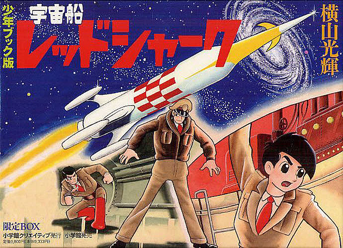 【100円クーポン配布中!】宇宙船レッドシャーク 少年ブック版 限定BOX 3巻セット/横山光輝
