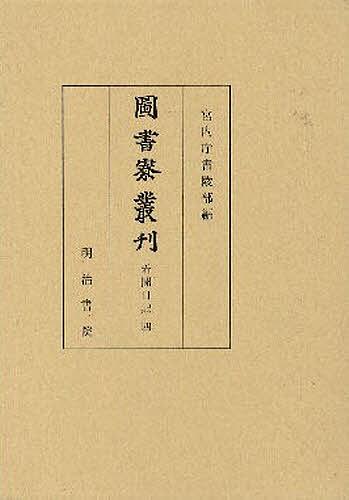 図書寮叢刊 看聞日記4/宮内庁書陵部