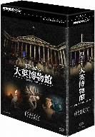 【100円クーポン配布中!】NHKスペシャル 知られざる大英博物館 DVD-BOX