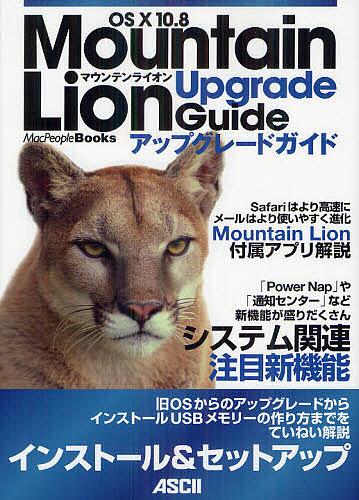 MacPeople 驚きの価格が実現 Books OS 10 出群 10.8 Lionアップグレードガイド Mountain 3000円以上送料無料 マックピープル編集部