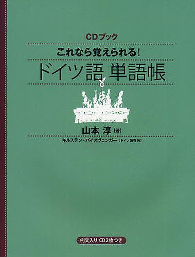 CDブック これなら覚えられる ドイツ語単語帳 当店限定販売 3000円以上送料無料 山本淳 未使用
