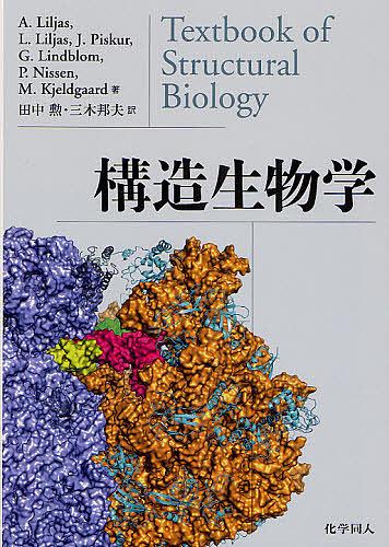 【100円クーポン配布中!】構造生物学/A.Liljas/田中勲/三木邦夫