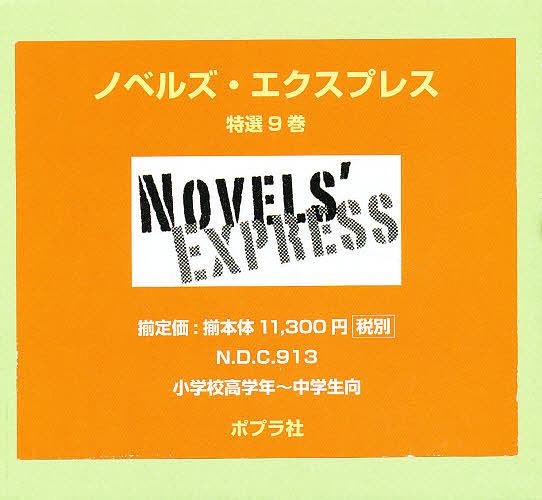 【100円クーポン配布中!】ノベルズ・エクスプレス 既9巻